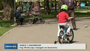 Велопоход в подкрепа на хората, страдащи от хемофилия