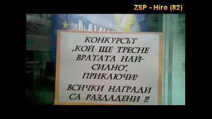 Tова може да се види само в България