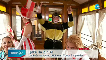 ЦИРК НА РЕЛСИ: Артисти обикалят София в най-стария трамвай