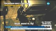 Полицаите, били момче и момиче - служители на Първо РПУ в София (Част 2)