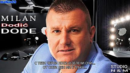 Milan Dodic Dode - Lutaj srce moje (hq) (bg sub)