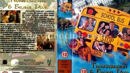 Гимназисти в Белия дом (синхронен екип 2, дублаж по b-TV Cinema на 16.12.2011 г.) (запис)