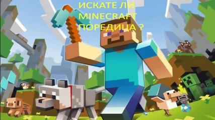Искате ли minecraft поредица
