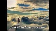 Vasilis Karras - Ola Ena Psema ( Всичко е една лъжа ) + Бг Превод