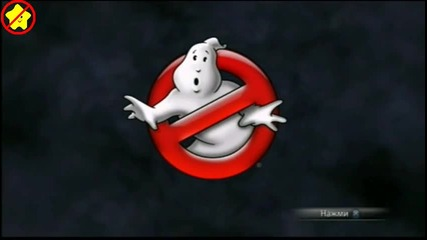Ловци на духове / Ghostbusters the video game [ниво 1от7]