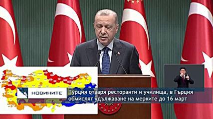 Турция отваря ресторанти и училища, в Гърция обмислят удължаване на мерките до 16 март