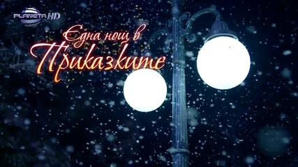 Пайнер Мюзик - Финална шапка - една нощ в Приказките 2
