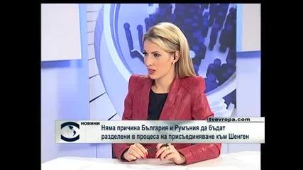 Няма причина България и Румъния да бъдат разделени в процеса на присъединяване към Шенген