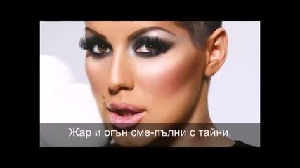 Аз не съм нещо сладко - Сека Алексич (прeвод)