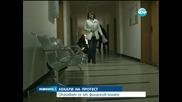 Лекарите излизат на протест от 15 май - Новините на Нова