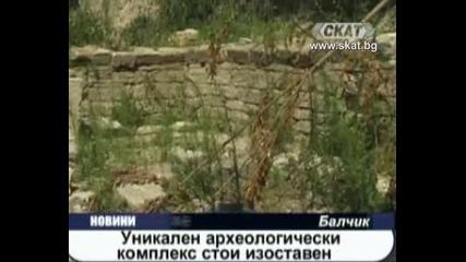 Изключителен археологически комплекс стои изоставен