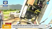 Автобус и кола се удариха край Враца, има ранени деца