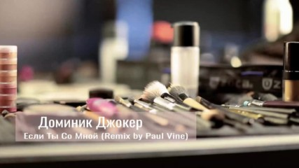 Доминик Джокер - Если Ты Со Мной (remix by Paul Vine) (бг превод)