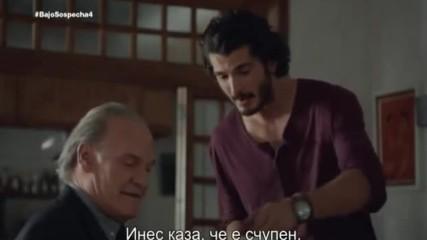 Под подозрение ( Bajo Sospecha ) S01xe04 - Български субтитри