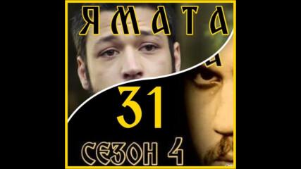 Ямата - 4 Еп.31 (123) Бг.суб. 2ч.