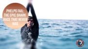 Майкъл Фелпс в невероятен двубой с акула