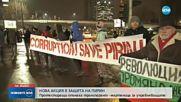 Протестиращи в защита на Пирин опънаха транспарант-мартеница