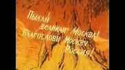 Руска анимация. Тебе, Москва! Hq