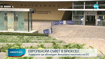 Започва двудневно заседание на Европейския съвет