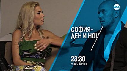 София - Ден и Нощ - тази вечер по NOVA (07.03.2019)