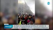 Хиляди участваха в неразрешен карнавал в Марсилия