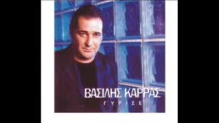Vasilis Karras - Emaste tora