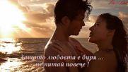 Превод Василис Карас Паола Фока - Любовта е буря
