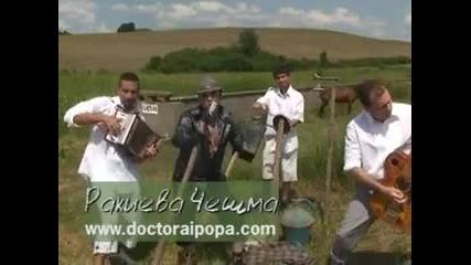Ракиева Чешма - Най - откачената песен