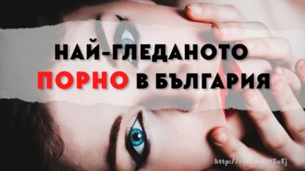 Най-гледаното порно в България и света през 2018