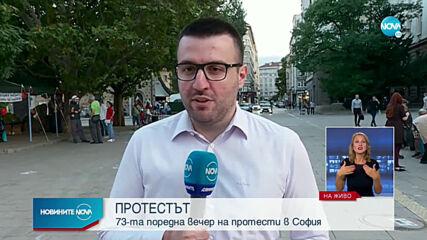 73-та поредна вечер на протести в София