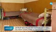 Изграждат първия затвор без решетки в България