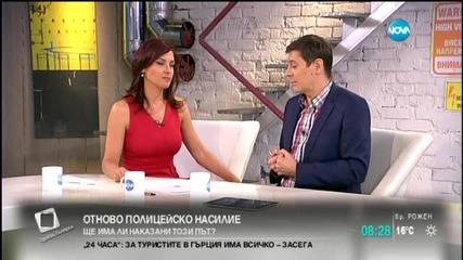 Адвокат: Полицейското насилие над младежите в София е акт на унижение