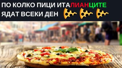 По колко пици италианците ядат всеки ден