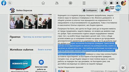 Борисов: Ако сме единни, ще живеем по-добре, отколкото преди пандемията