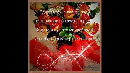 За Теб, Любов Моя