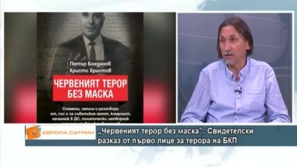 """""""Червеният терор без маска"""": Свидетелски разказ от първо лице за терора на БКП"""