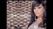 2010 Преслава - Тихо ми пази (hq Rip)