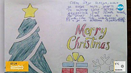 ПИСМА ДО ДЯДО КОЛЕДА: Какви подаръци искат децата?