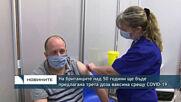 На британците над 50 години ще бъде предлагана трета доза ваксина срещу COVID-19