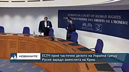 ЕСПЧ прие частично делото на Украйна срещу Русия заради анексията на Крим