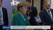 СЛЕД 10 ЧАСА ПРЕГОВОРИ: Лидерите от ЕС се разбраха за мигрантите