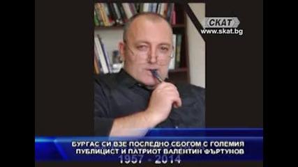 Последно сбогом с достойния българин Валентин Фъртунов