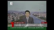 Северна Корея плаши Щатите със свещена ядрена война
