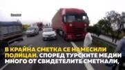Екшън на турската магистрала заради български шофьор на ТИР
