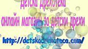 http://detskadrehoteca.com/