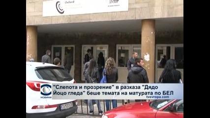 На поправителната сесия на матурата по български и литература се падна тема от творчеството на Вазов