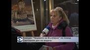 """Конкурс """"Чешмите на България"""" по повод Световния ден на водата"""