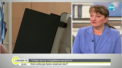 Сачева: Твърденията на Рашков за купуване на гласове показват неговите политически пристрастия