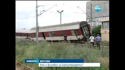 Вторият машинист от дерайлиралия влак вече е разпитан - Новините на Нова