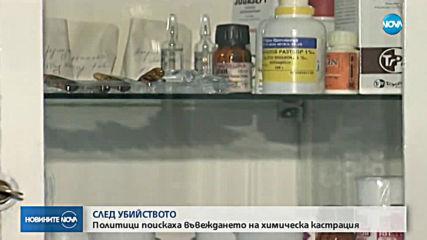 Мартин Трифонов остава за постоянно в ареста (ОБЗОР)